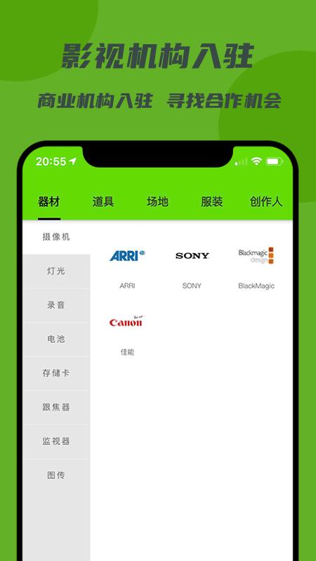 剧匠安卓版 V1.0.3