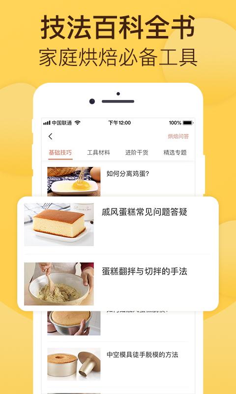 烘焙帮安卓版 V5.4.2