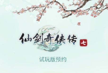 仙剑奇侠传七开放下载