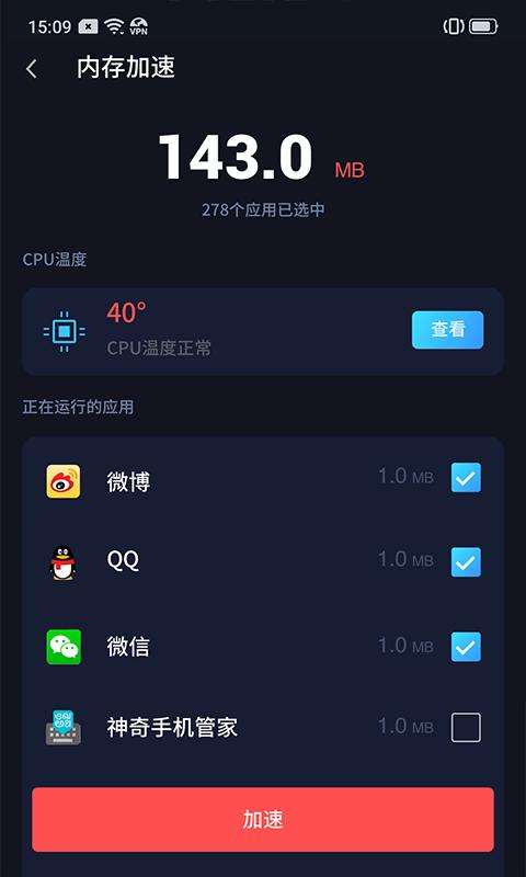 智能手机管家安卓 V2.3.1