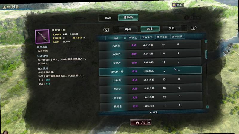 三国群英传8孙策专属武器