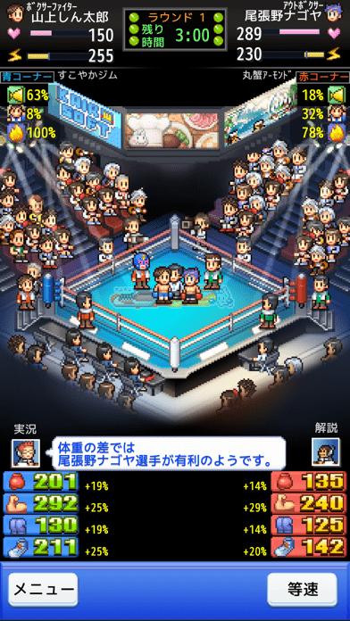 风云拳击物语安卓版 V1.1.0