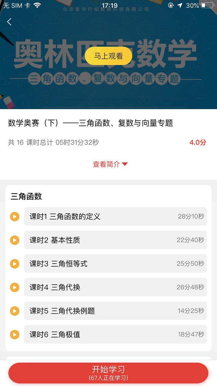 91云校安卓版 V6.3.3