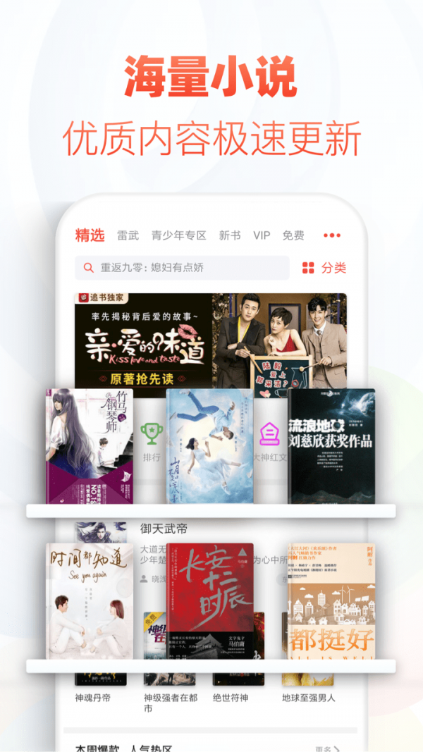 追书神器安卓版 V4.65.6