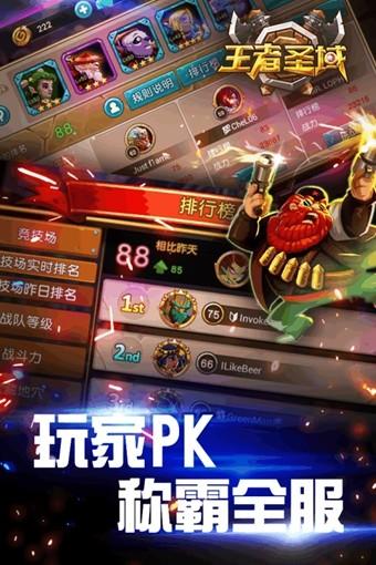王者圣域安卓版 V3.7
