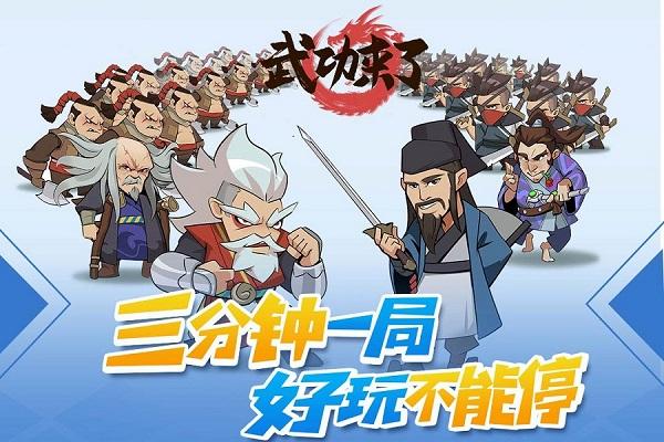 《武功来了》定档将于1月26日正式上线