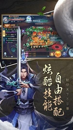 修真侠义录安卓版 V7.7.0