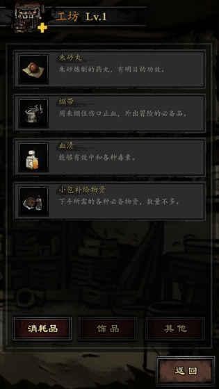 幽行玄城安卓版 V1.1.001001