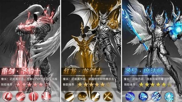 暗天使之剑安卓版 V3.0.0