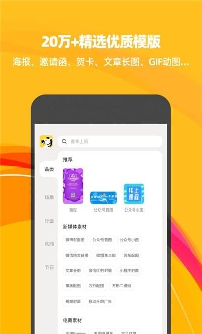 斑马海报安卓版 V1.0