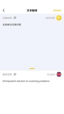 老王扫描全能王安卓版 V1.2