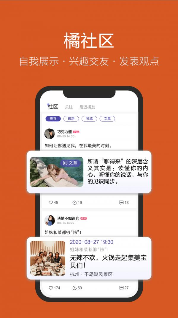友橘安卓版 V2.2.0