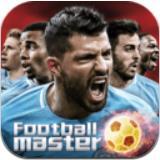 足球大师安卓版 V6.7.0