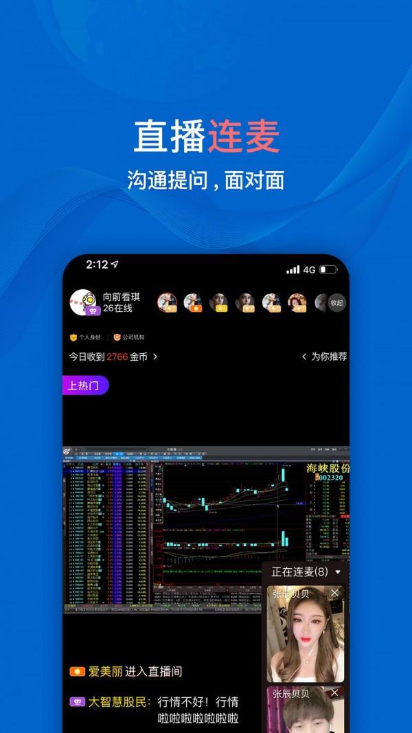 大智慧安卓版 V9.29