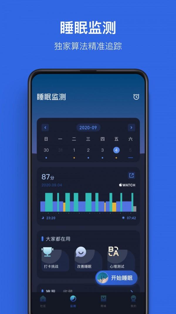 蜗牛睡眠安卓版 V5.3.7