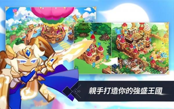 姜饼人王国