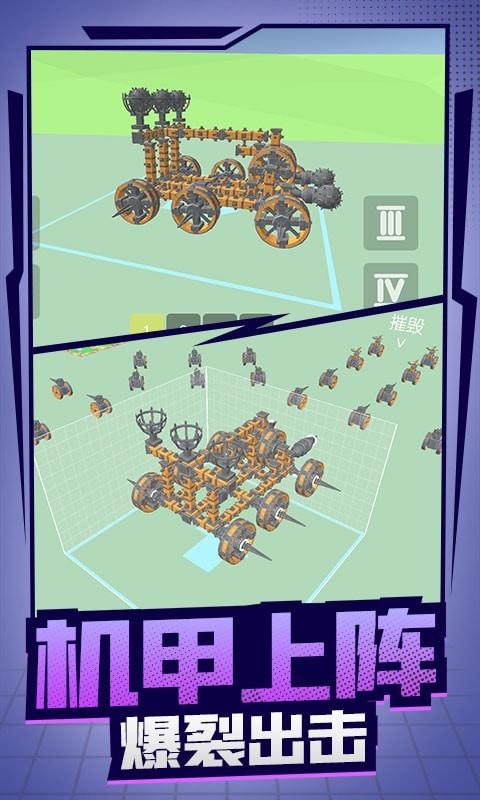 机械创造达人安卓版 V1.0