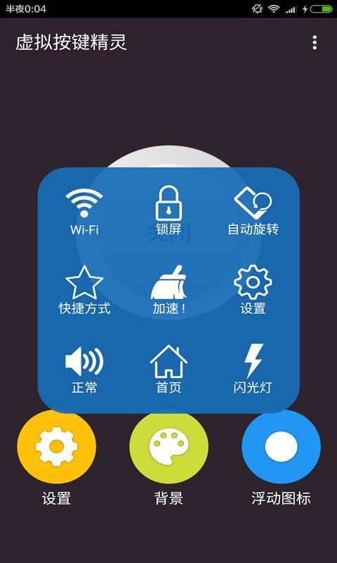 虚拟按键精灵安卓版 V2.6