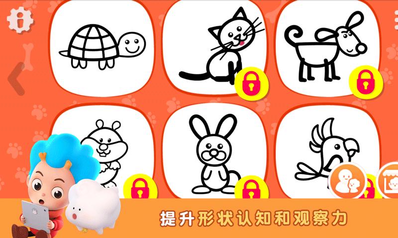 天才小画家安卓版 V2.11
