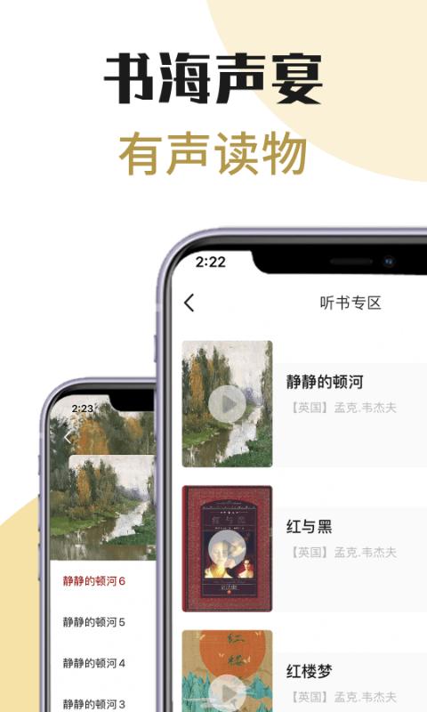 芒果电子书安卓版 V1.0