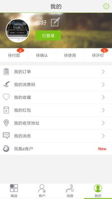 凤凰乡村游安卓版 V1.1.28