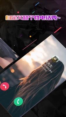 小熊电话秀安卓版 V1.0.12