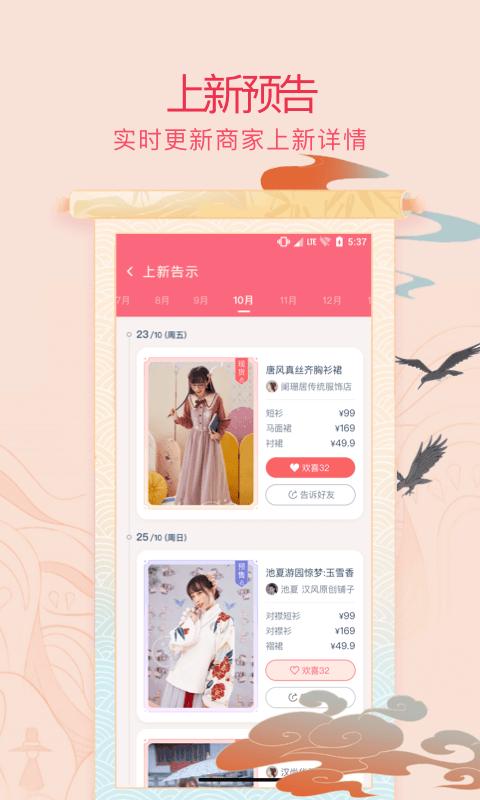 萌袍安卓版 V1.0.0