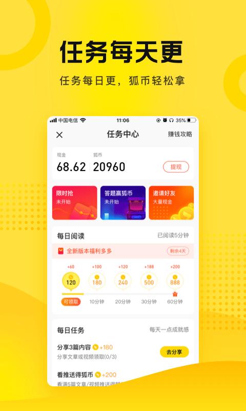 搜狐资讯安卓版 V5.1.2