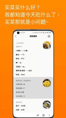 料理笔记安卓版 V1.8.1