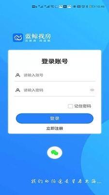 蓝鲸找房安卓版 V1.0.0