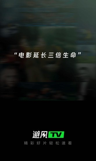 避风TV安卓版 V3.7.0.3070000