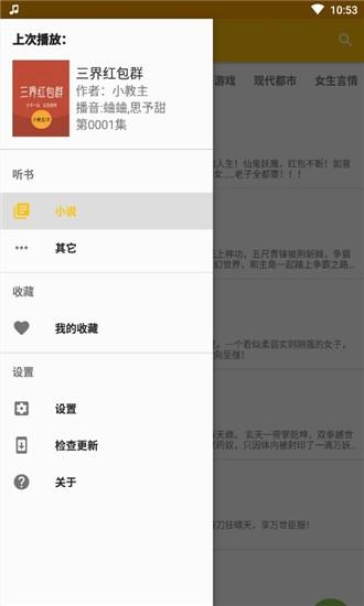 我的听书安卓版 V2.0.8