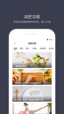 计食器安卓版 V3.1.1
