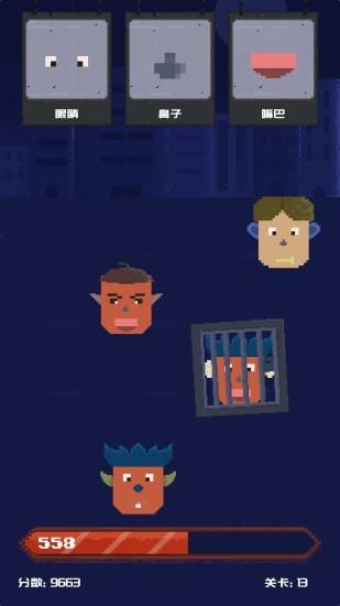 百变罪犯安卓版 V1.0