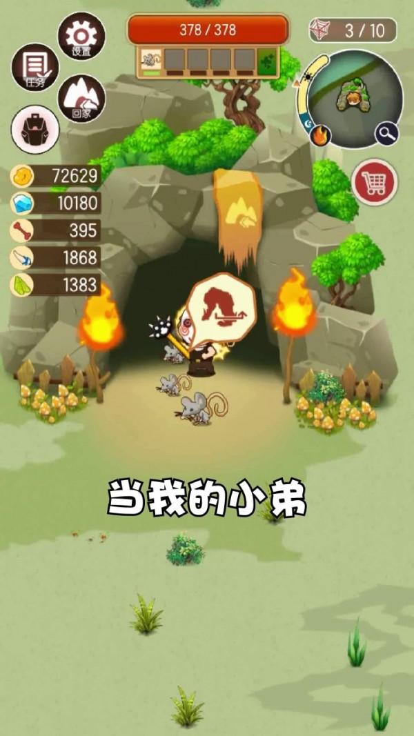 蛮荒猎人安卓版 V1.0