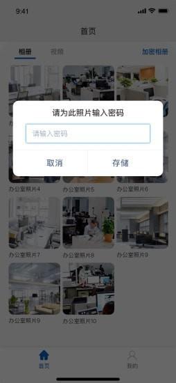 隐册安卓版 V1.0.1