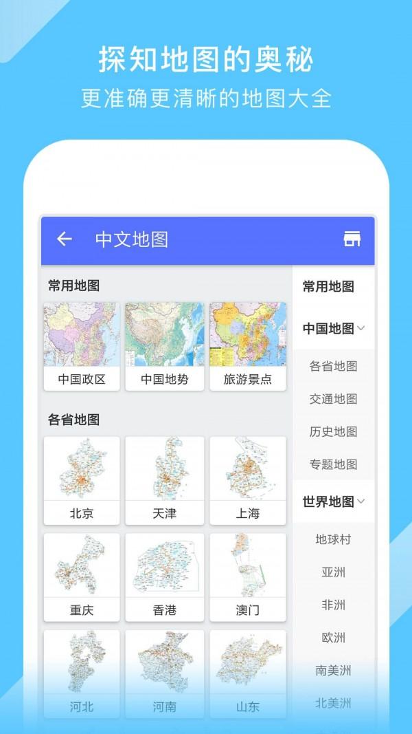 中国地图安卓版 V2.17.3