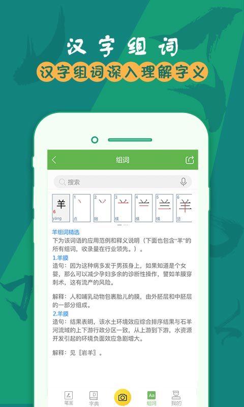 汉字笔画安卓版 V5.2.1