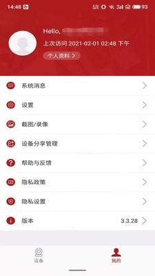 纽家智控安卓版 V3.3.29
