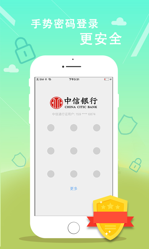 中信银行安卓版 V7.1.2