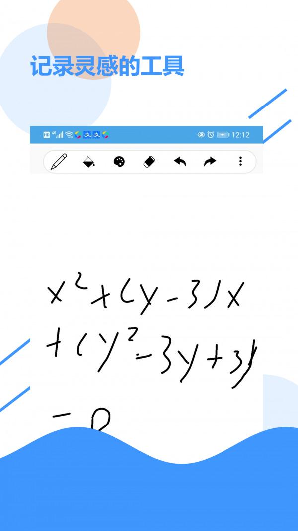 草稿纸安卓版 V1.0