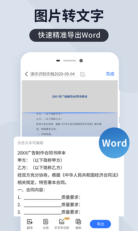 扫描君安卓版 V4.10.23