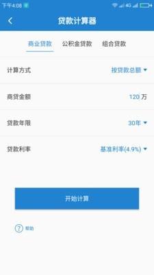 桔子计算器安卓版 V4.6.0