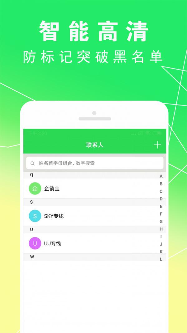 UU免费电话安卓版 V7.6.5