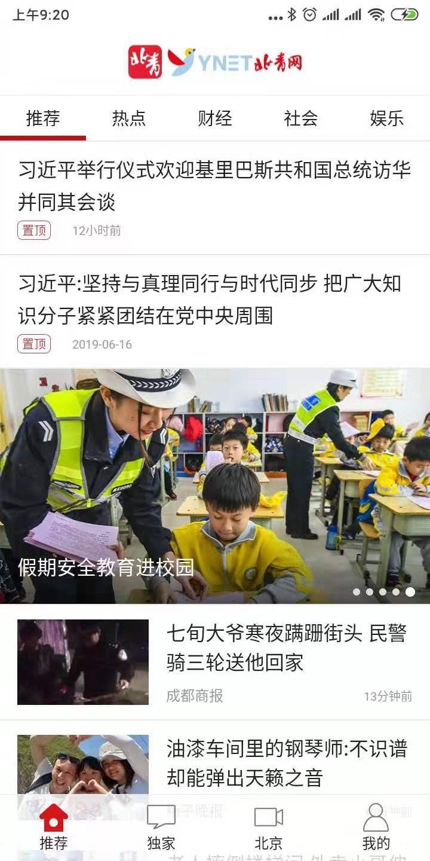 北青新闻安卓版 V2.5.9