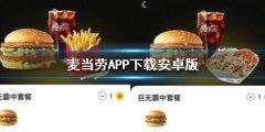 麦当劳APP的新版本优化了什么