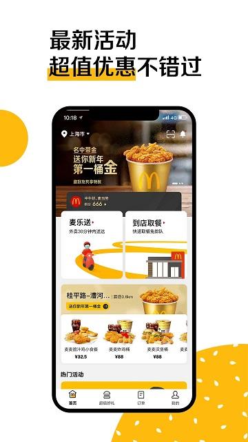 麦当劳app安卓最新版本 V6.0.7.0