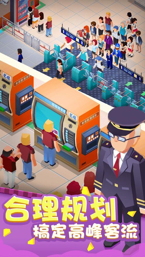 疯狂地铁站最新安卓版 V1.0.090