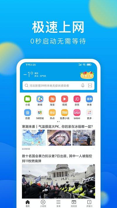 微米浏览器app最新版本 V7.7.20210427