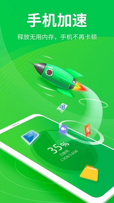 全能手机卫士app安卓版 V1.0.0